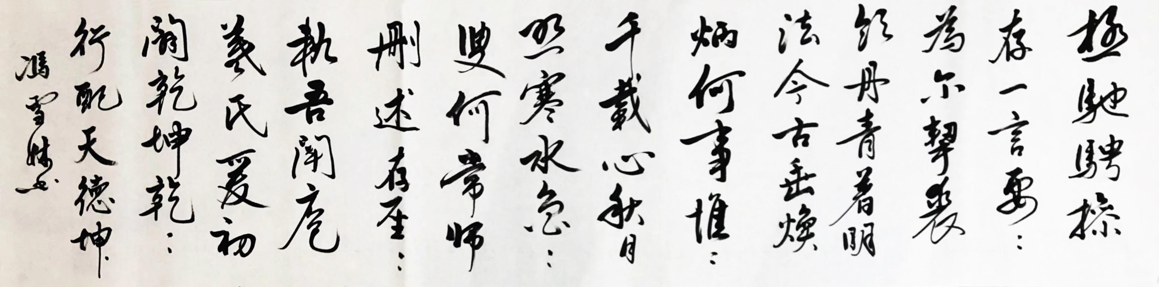 书法名家冯雪林临摹古帖