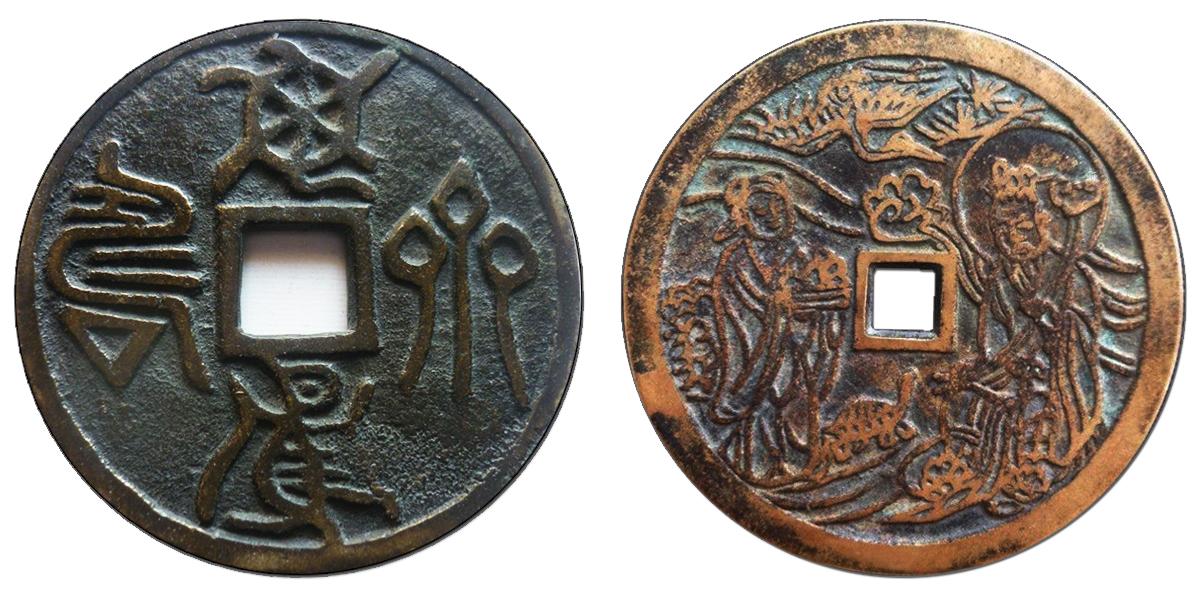 龟鹤齐寿图案铜钱