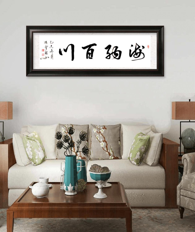海纳百川书法字画悬挂场景