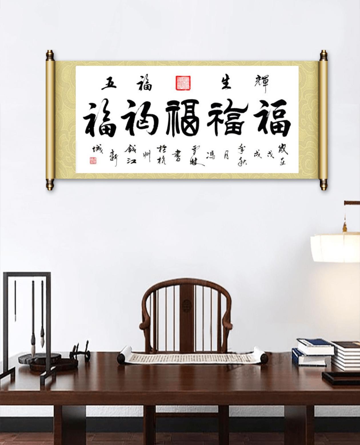 五福生辉/五福临门书法字画悬挂场景