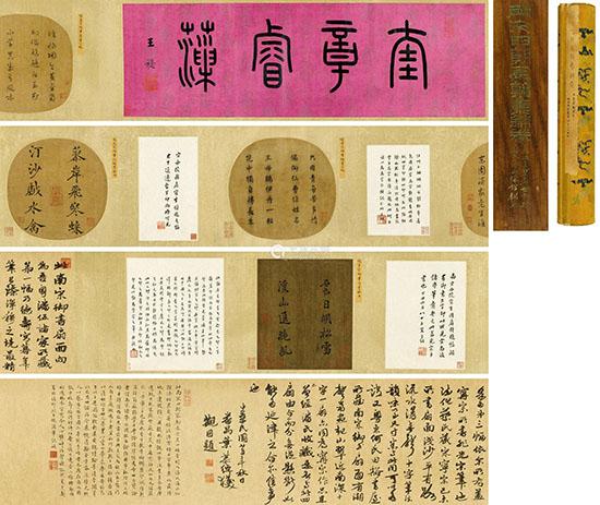 四朝宸翰—宋高宗等南宋皇帝御笔手卷书法图片