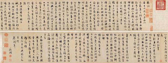 文徵明《杂咏诗卷》书法图片