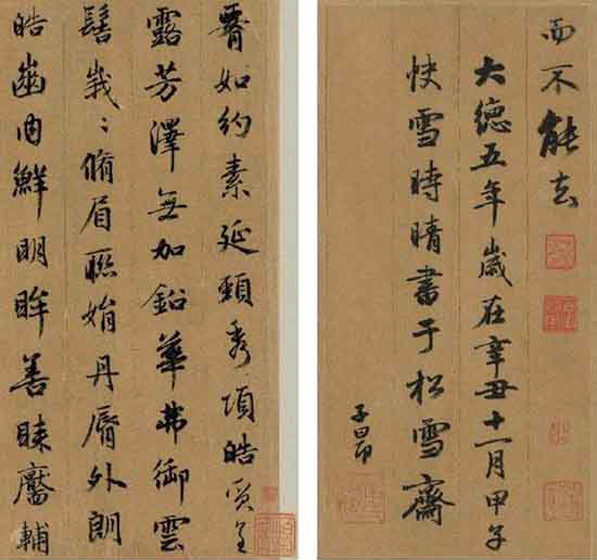 赵孟頫《洛神赋》书法图片