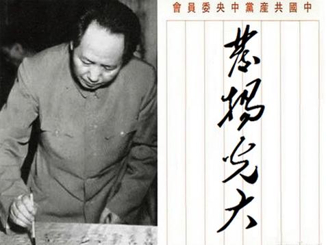 毛体书法——发扬光大
