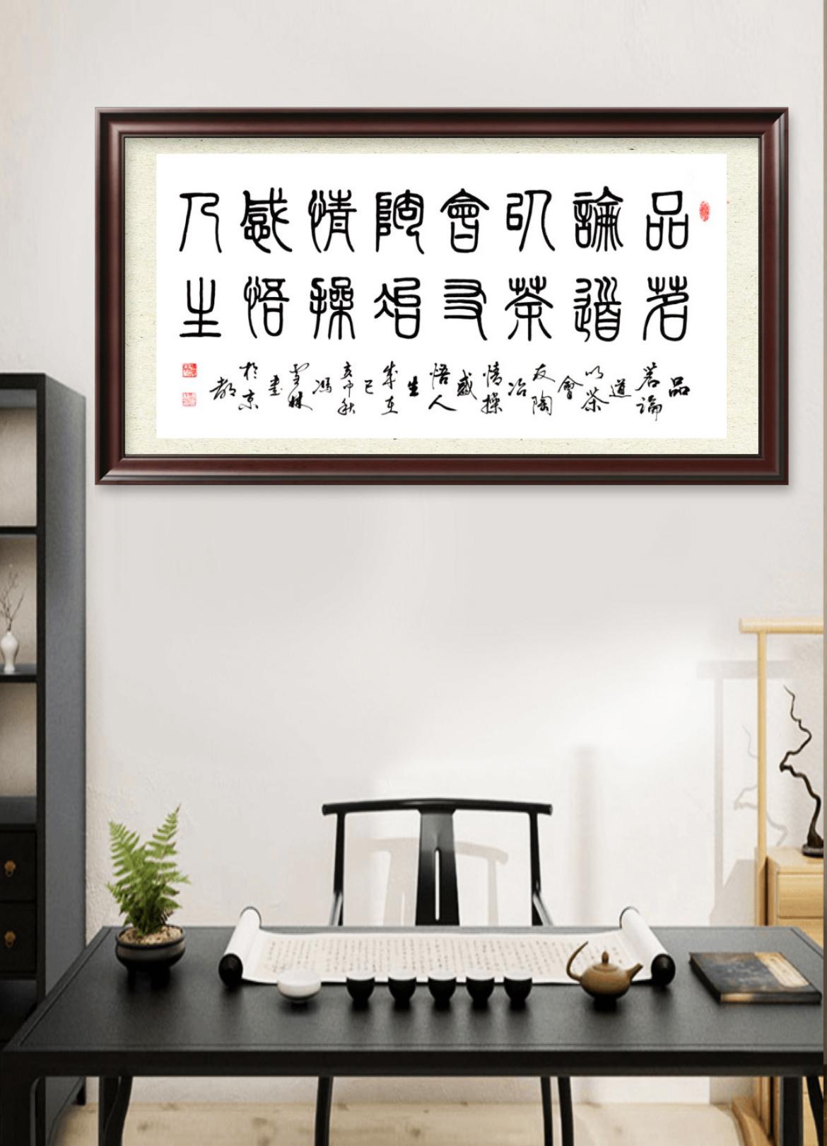 品茗论道以茶会友陶冶情操感悟人生_书法字画悬挂场景