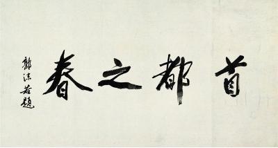 郭沫若书法《首都之春》