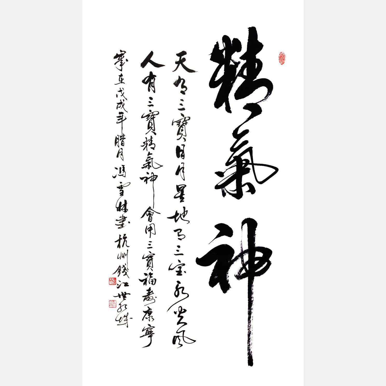 精气神书法作品 天有三宝日月星,地有三宝水火风,人有三宝精气神,会用三宝福寿康宁。