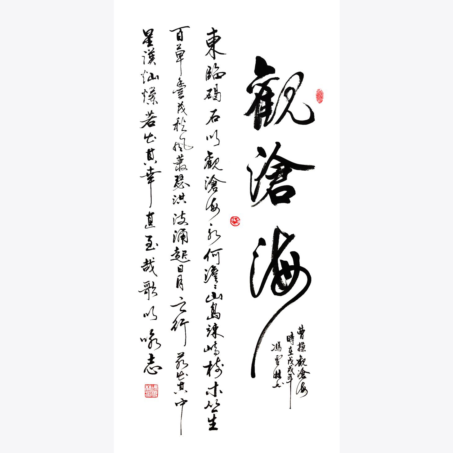 魏武帝曹操名篇《观沧海》行书条幅 观沧海书法作品欣赏