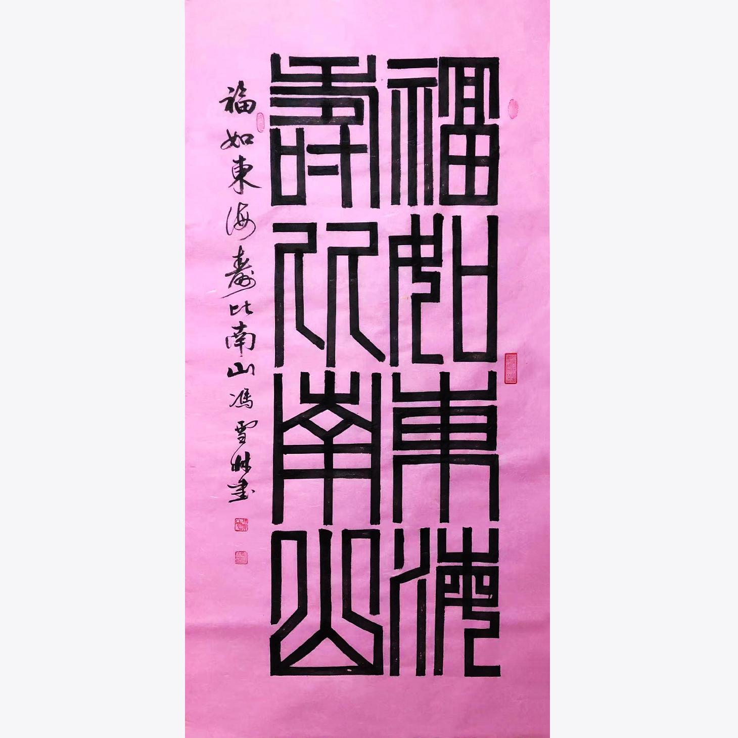 福如东海,寿比南山。祝寿书法字画 中国传统出名祝颂用语