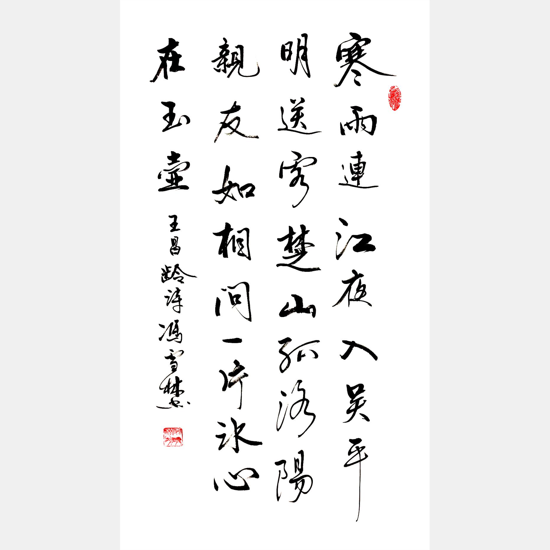 王昌龄《芙蓉楼送辛渐》行书书法作品 洛阳亲友如相问,一片冰心在玉壶。