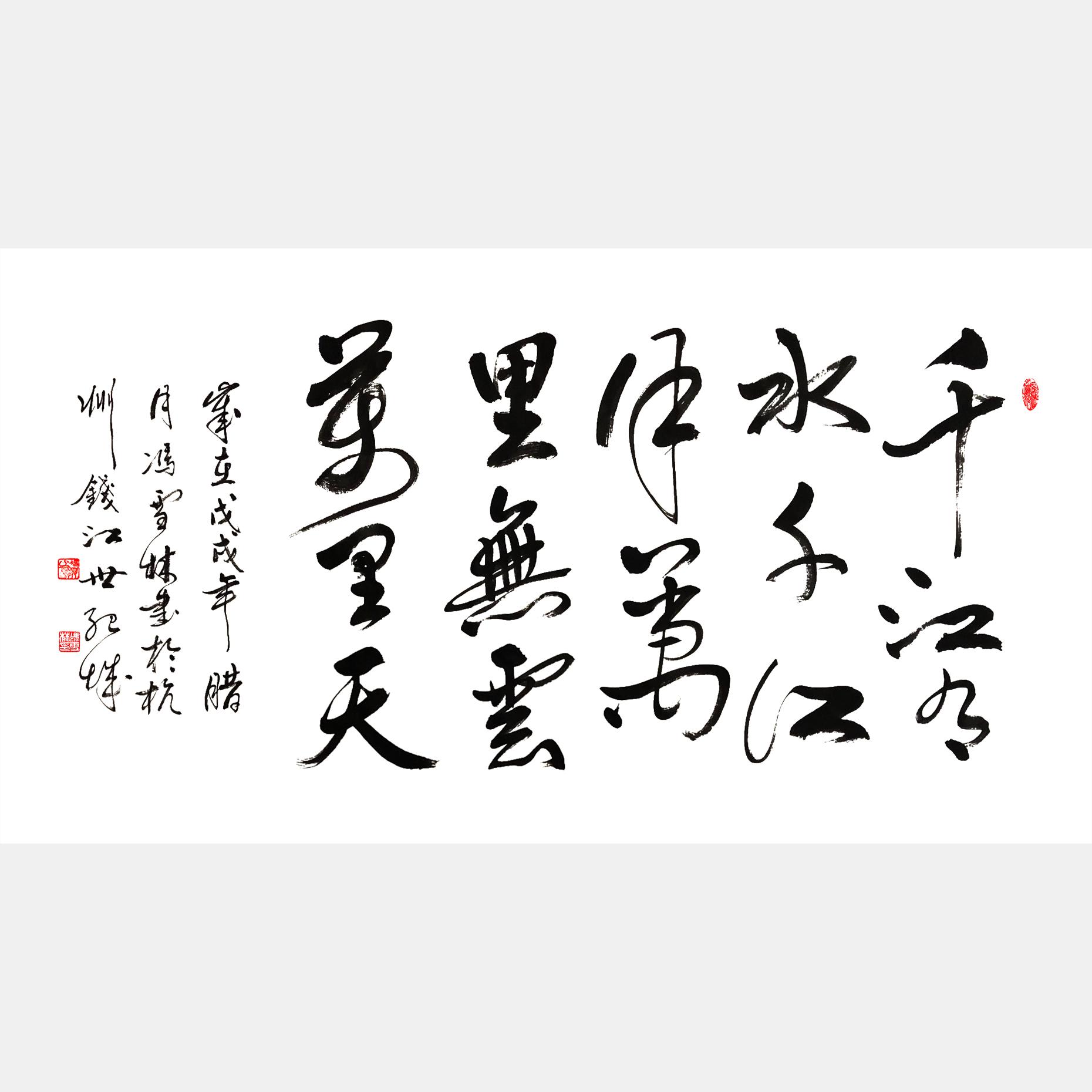 著名佛家偈语 千江有水千江月,万里无云万里天。 行书书法作品