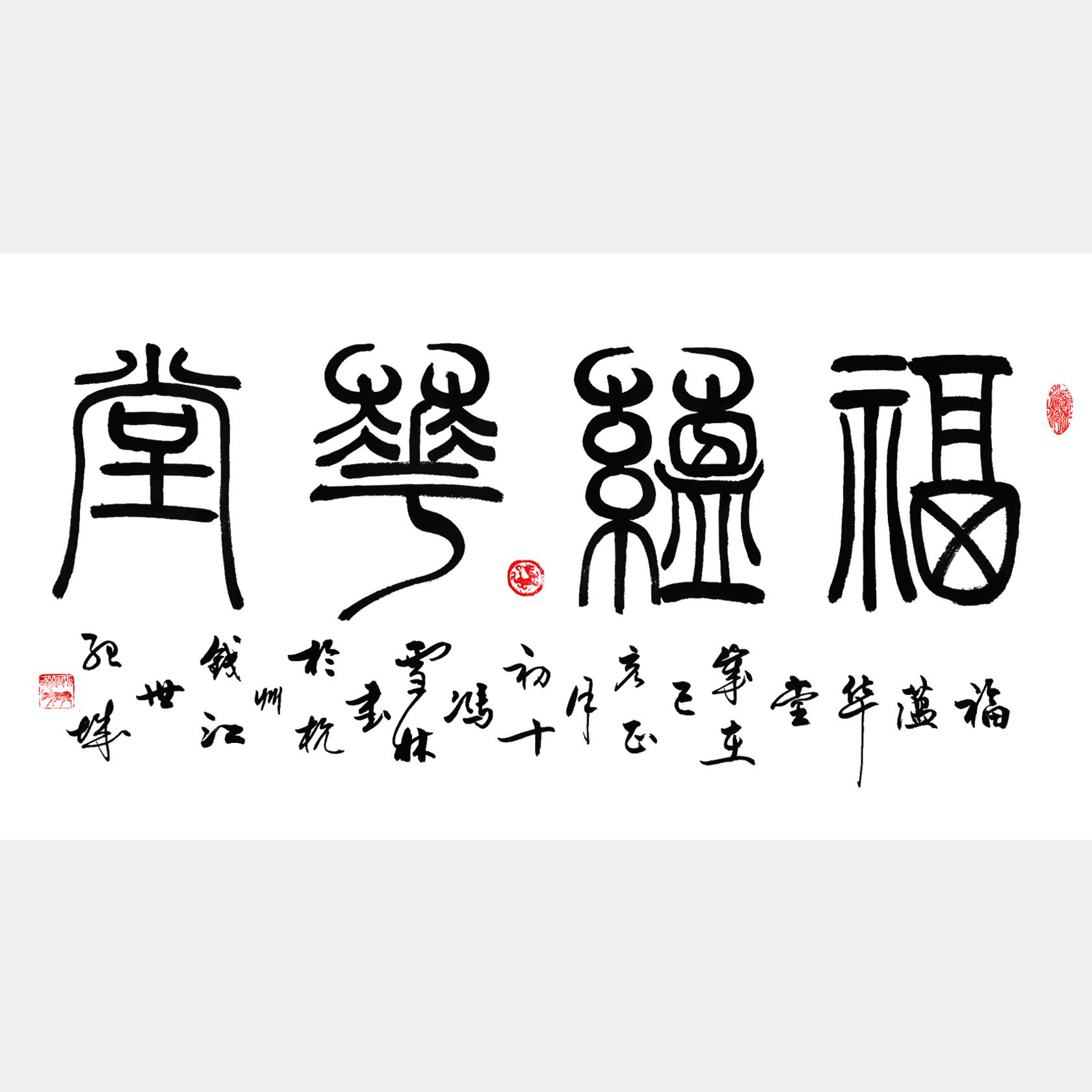 福蕴华堂书法作品 篆书书法作品 客厅字画 福字书法