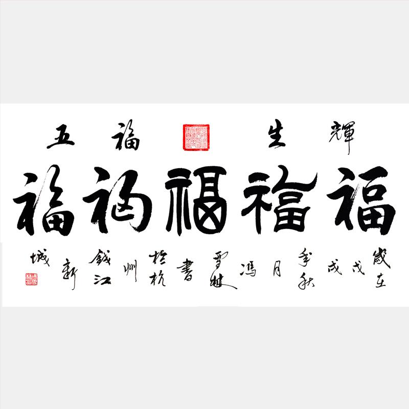 集五福 五福生辉 五福临门 五蝠临门 五福书法字画 中国福字书法作品