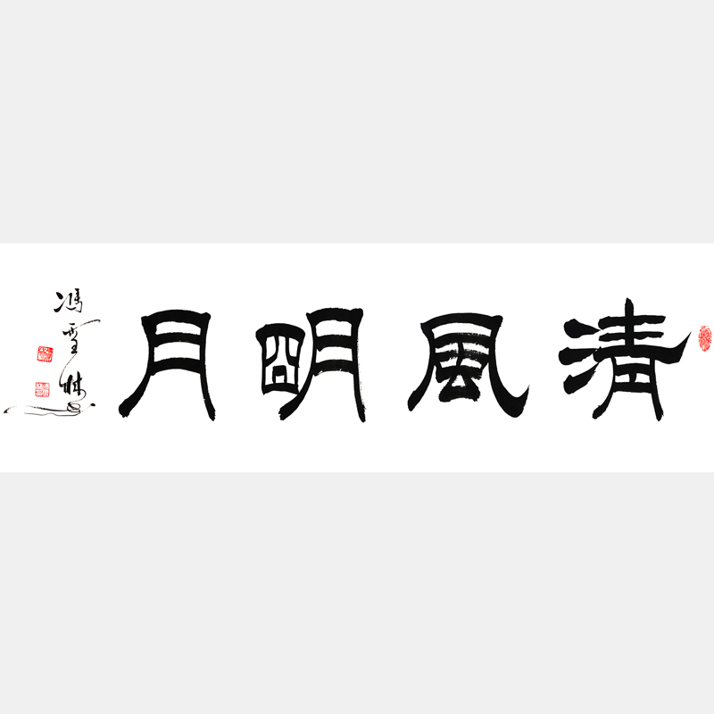 清风明月 隶书书法作品 四尺横幅字画