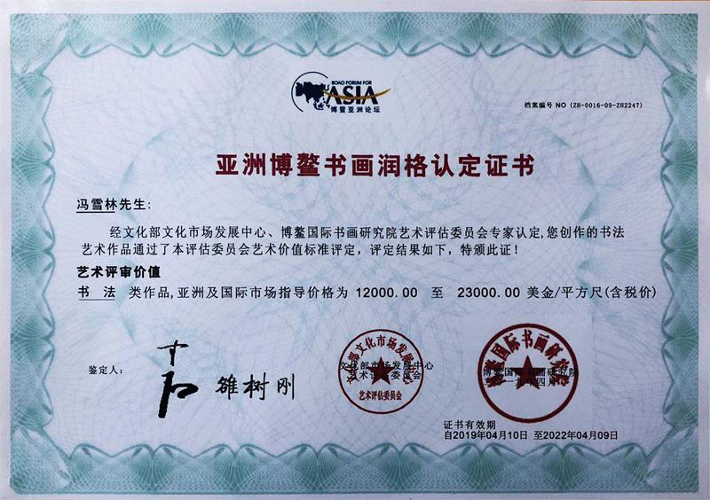 亚洲博鳌书画润格认定证书——市场指导价每平方尺12000至23000美金