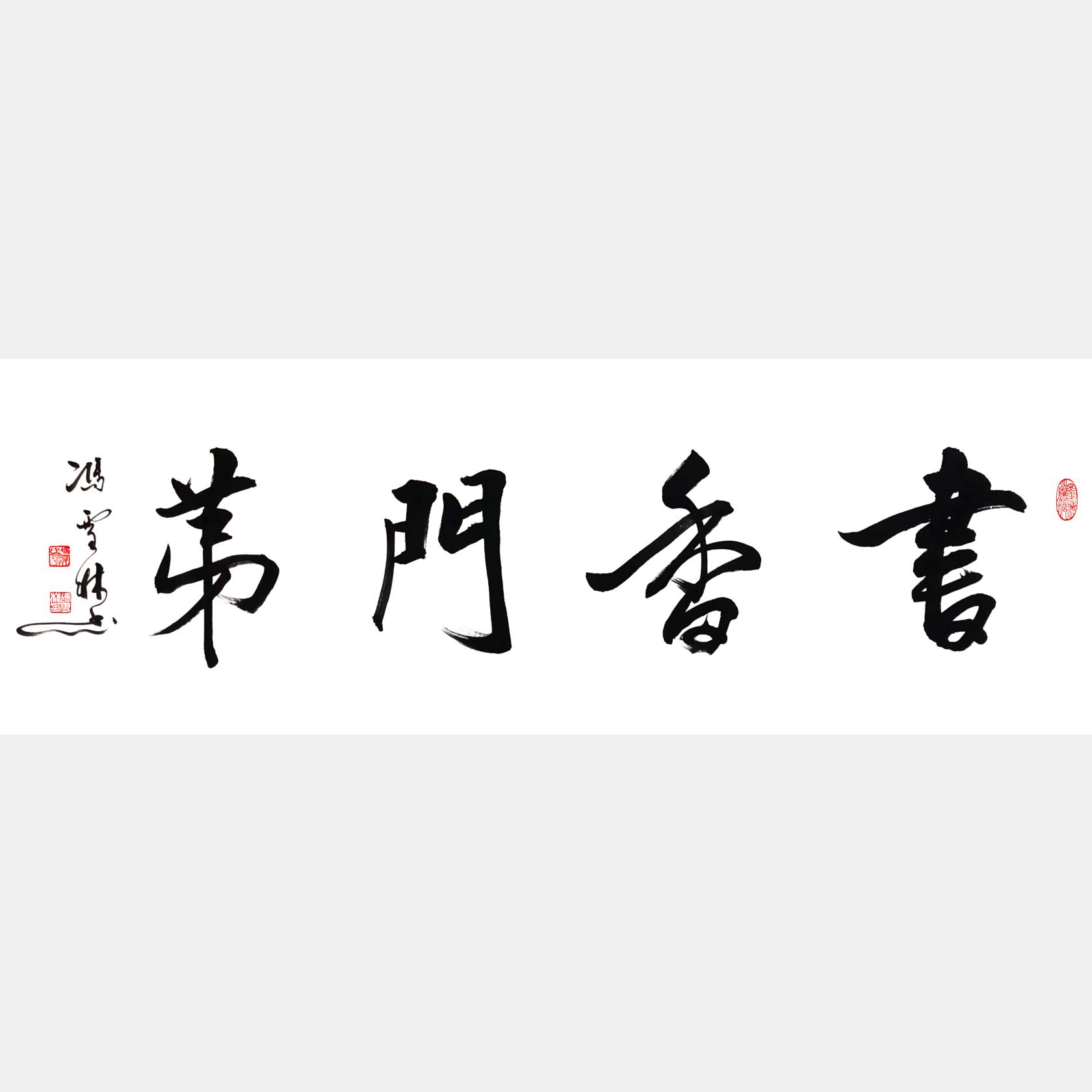 书香门第 行书书法作品 四尺横幅字画