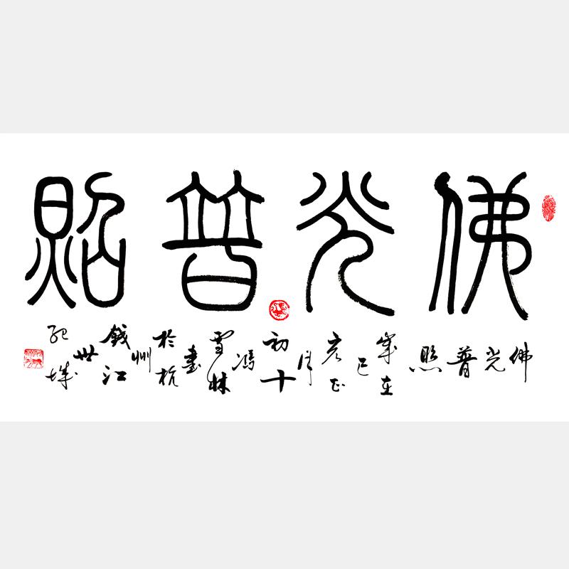 佛光普照书法作品欣赏 篆书、行书双版名家字画 佛光普照书法图片