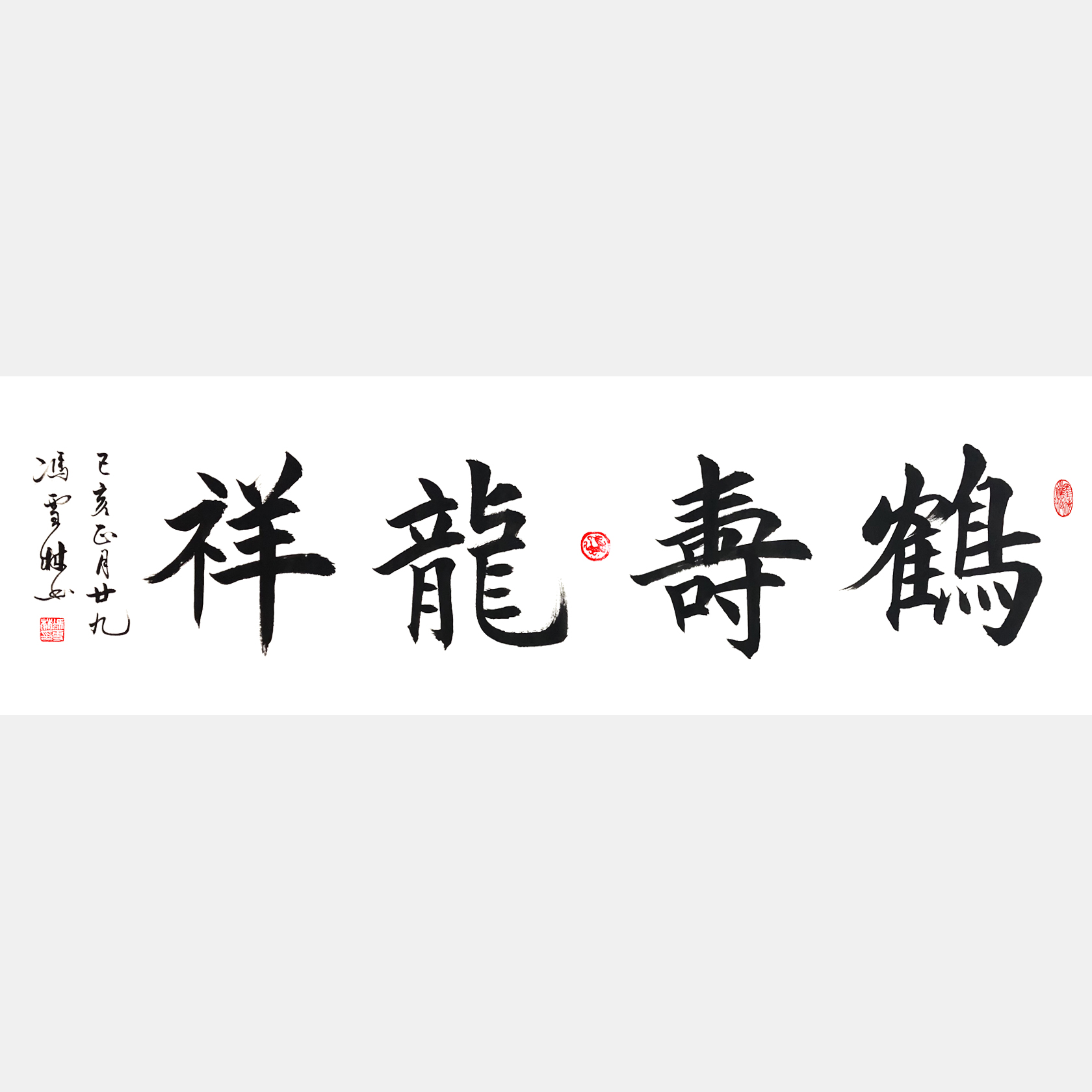 鹤寿龙祥书法作品 楷书四尺横幅 寓意吉祥多寿字画