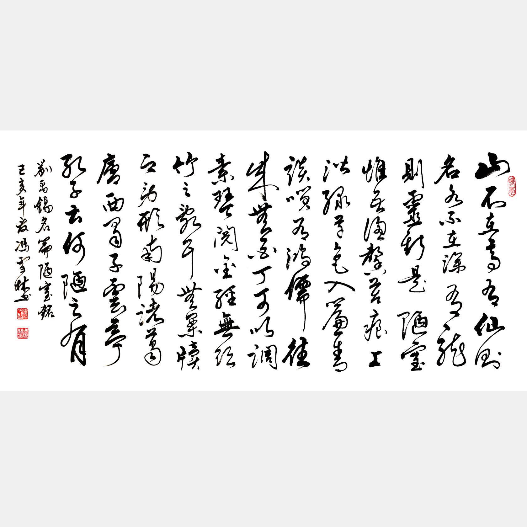 古文名篇 刘禹锡《陋室铭》书法作品 行草 四尺整张