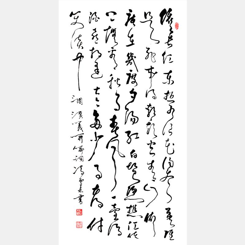 《三国演义开篇词》草书书法作品 三国演义开篇词竖幅书法字画 著名咏史词