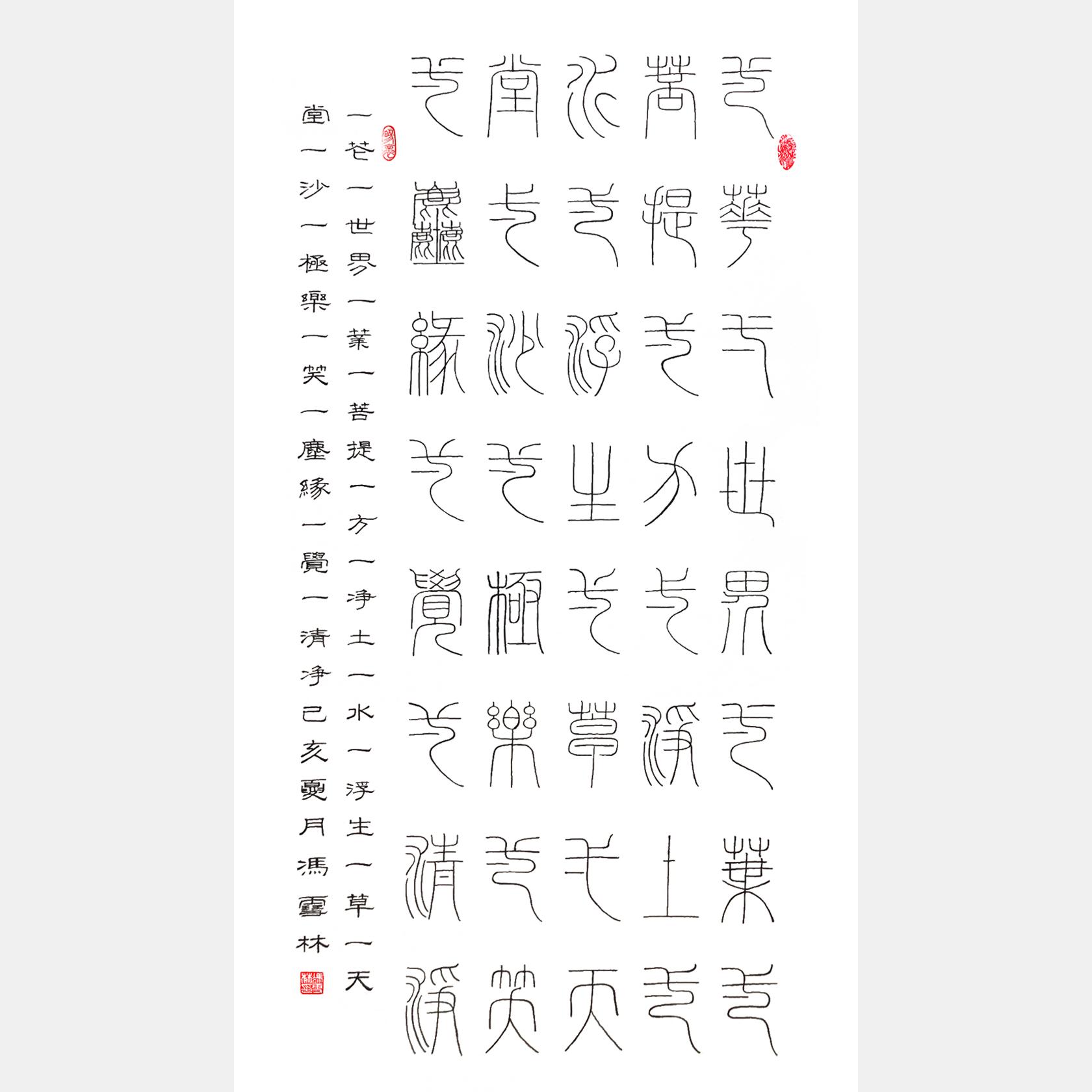 《华严经》一花一世界一叶一菩提 篆书隶书双版 竖幅书法作品