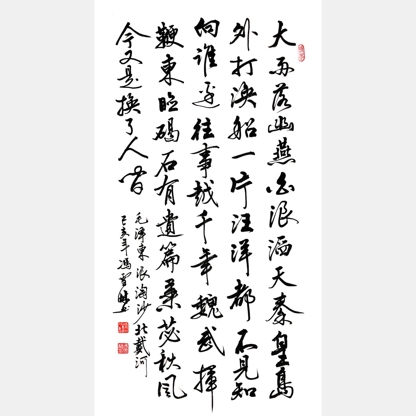 毛主席《浪淘沙·北戴河》书法作品 行书竖幅字画