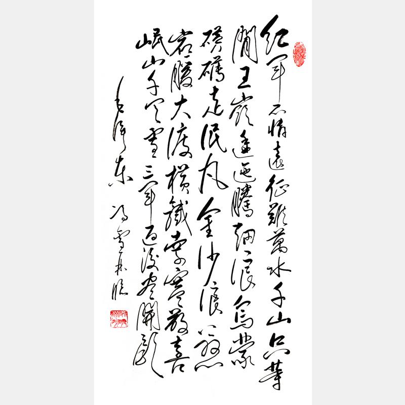 毛主席《七律·长征》草书法作品 红军不怕远征难书法作品 红色诗词字画