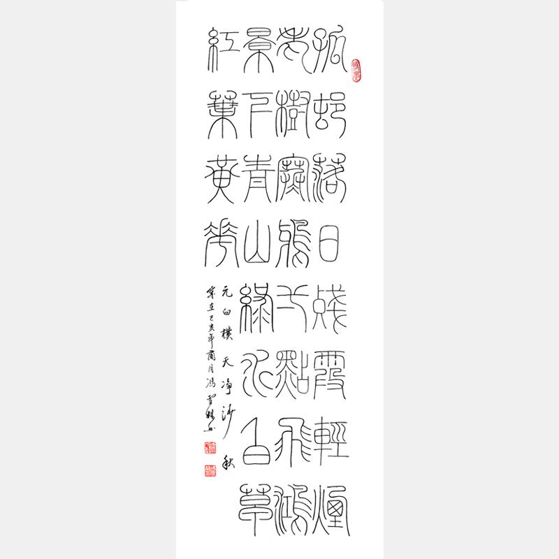 元白朴《天净沙·秋》篆书书法作品 四尺条幅 李阳冰铁线篆