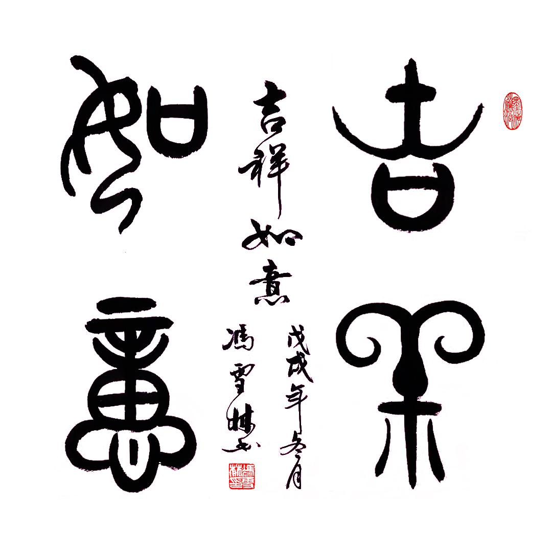 吉祥如意书法作品欣赏 吉祥如意书法字体图片 篆书斗方祝颂字画