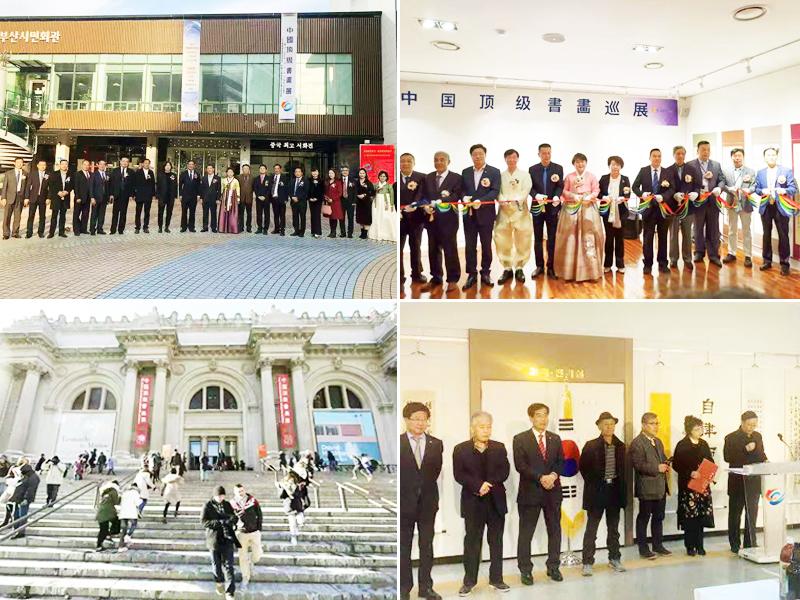 第一届中国顶级书画大师全球艺术巡展