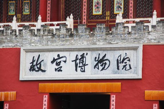 """郭沫若""""故宫博物院""""题匾"""