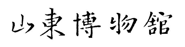 王羲之书法集字