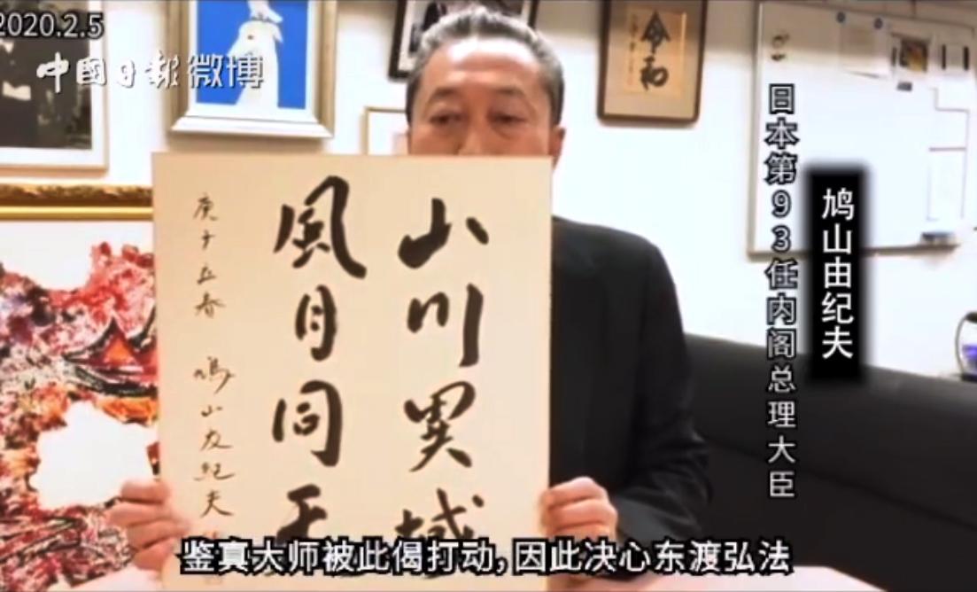 """鸠山由纪夫亲书""""山川异域、风月同天""""书法作品"""