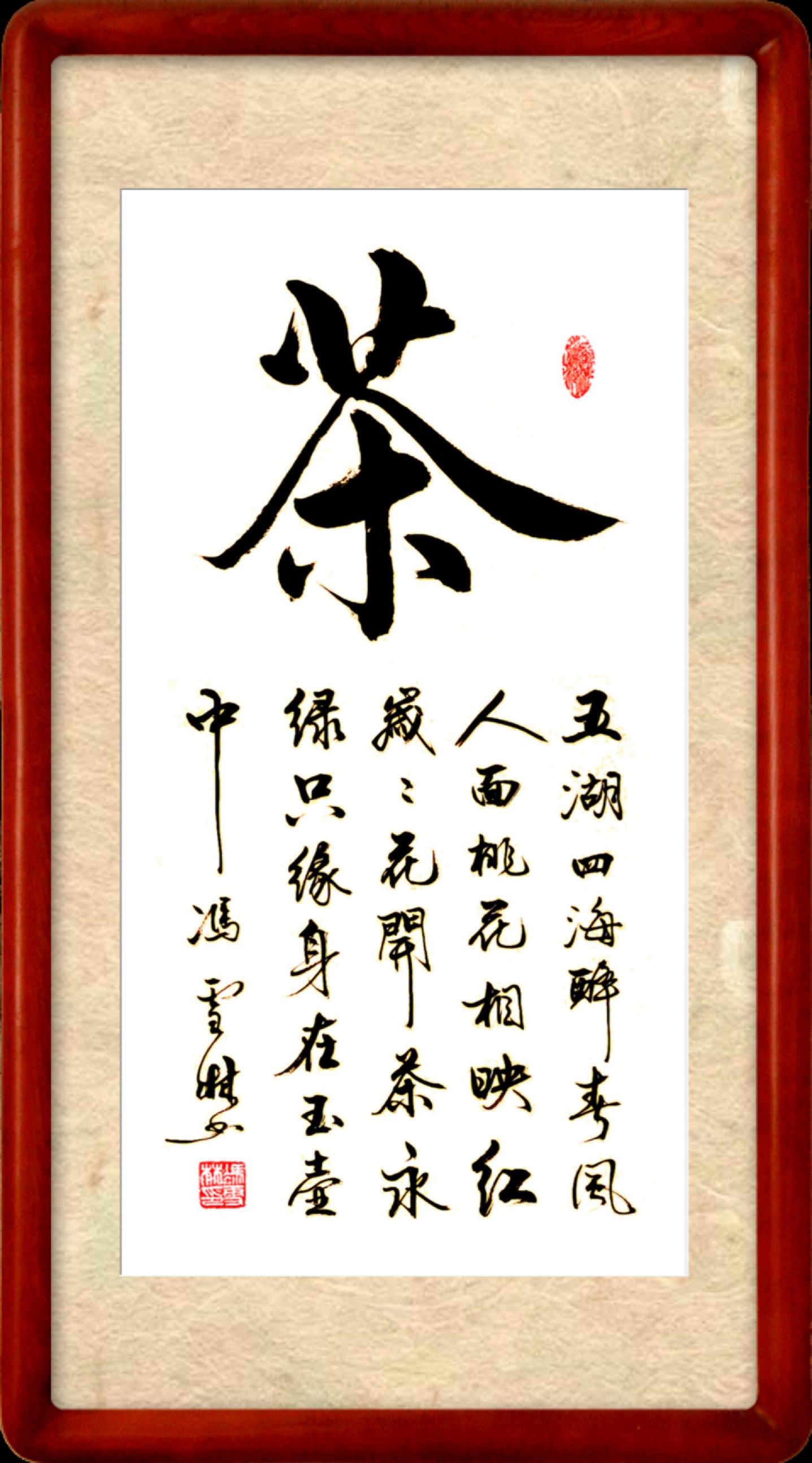 茶——五湖四海醉春风,人面桃花相映红。岁岁花开茶永绿,只缘身在玉壶中。书法作品欣赏