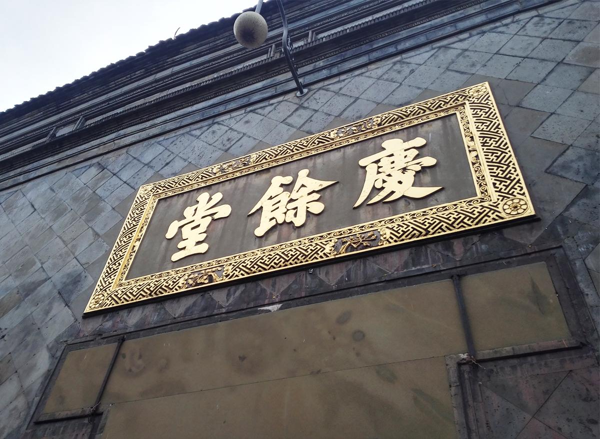 南宋御街著名景点胡庆余堂中药博物馆