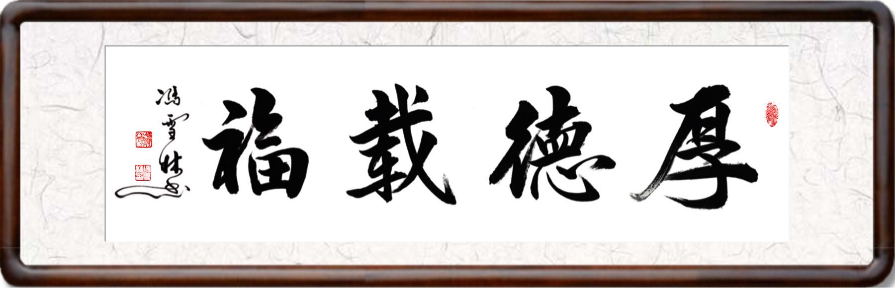 厚德载福书法作品欣赏