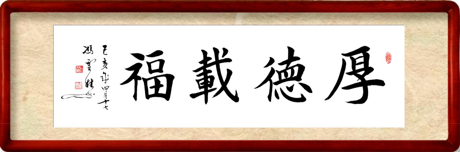 厚德载福楷书书法作品装裱效果