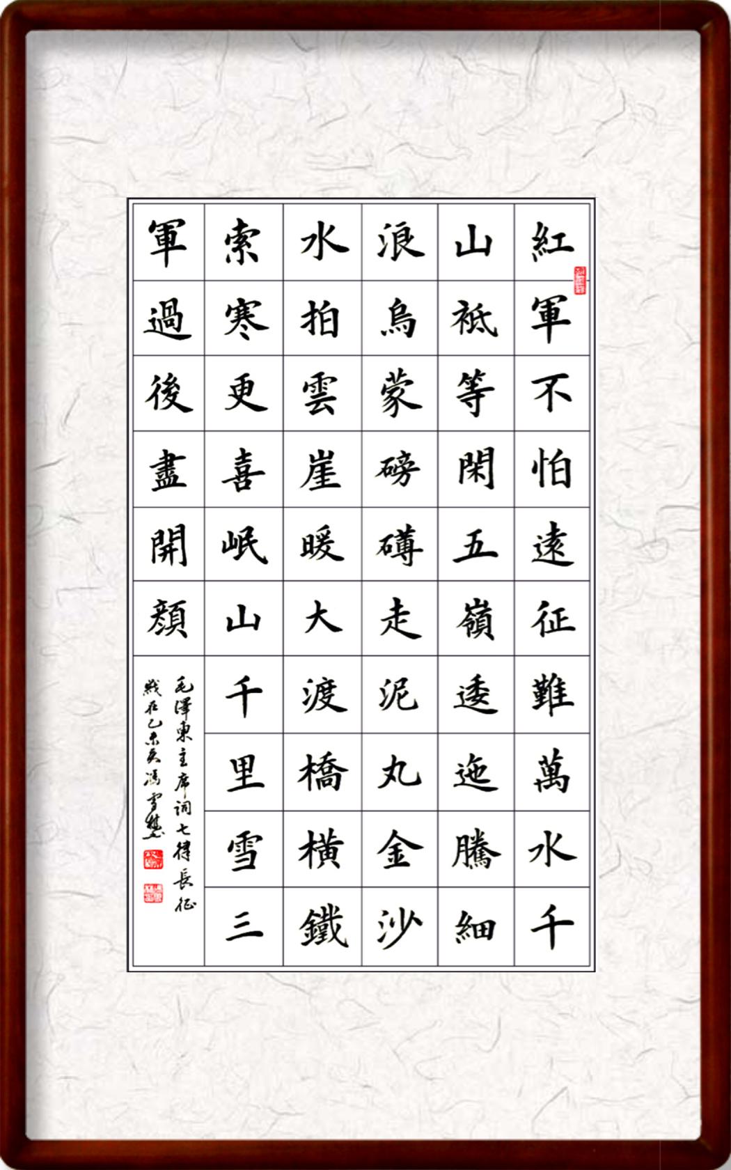 《七律长征》楷书、红军不怕远征难书法作品欣赏