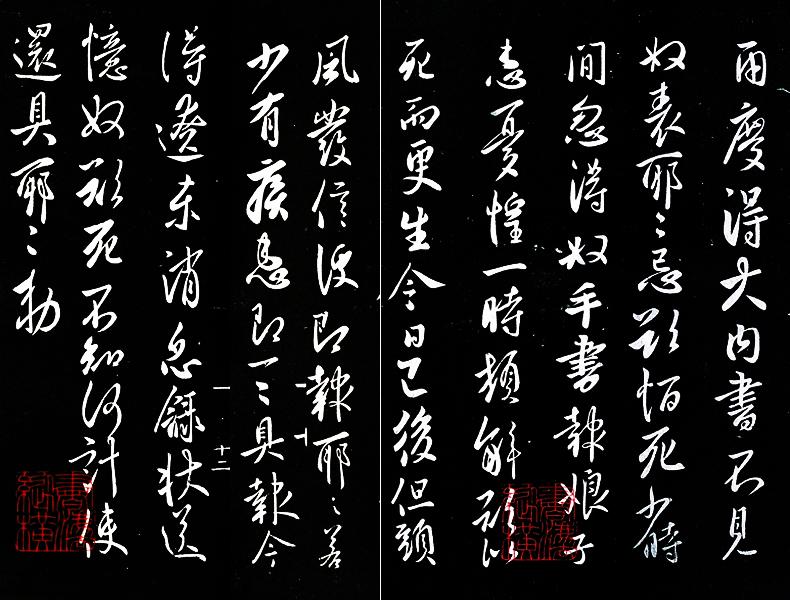 唐太宗李世民行书书法作品《两度帖》真迹