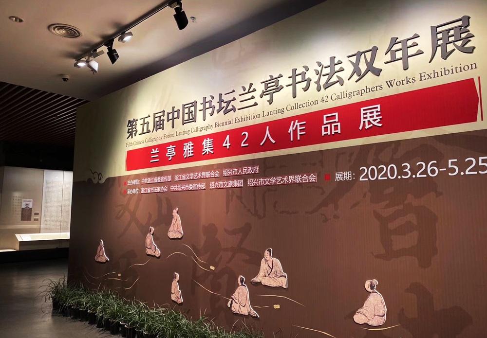 第五届中国书坛兰亭书法双年展