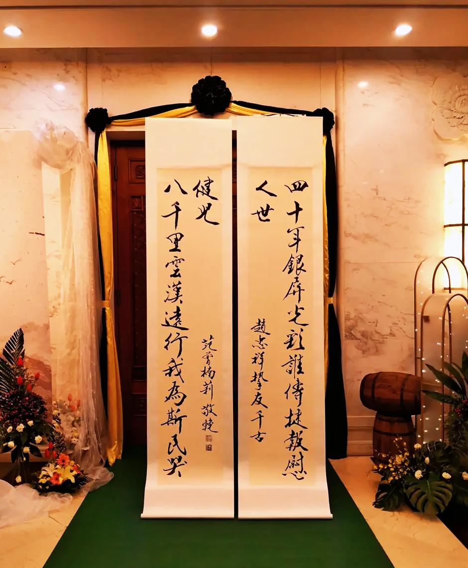 范曾书法挽联:四十年银屏光彩,谁传捷报慰人世;八千里云汉远行,我为斯民哭健儿。