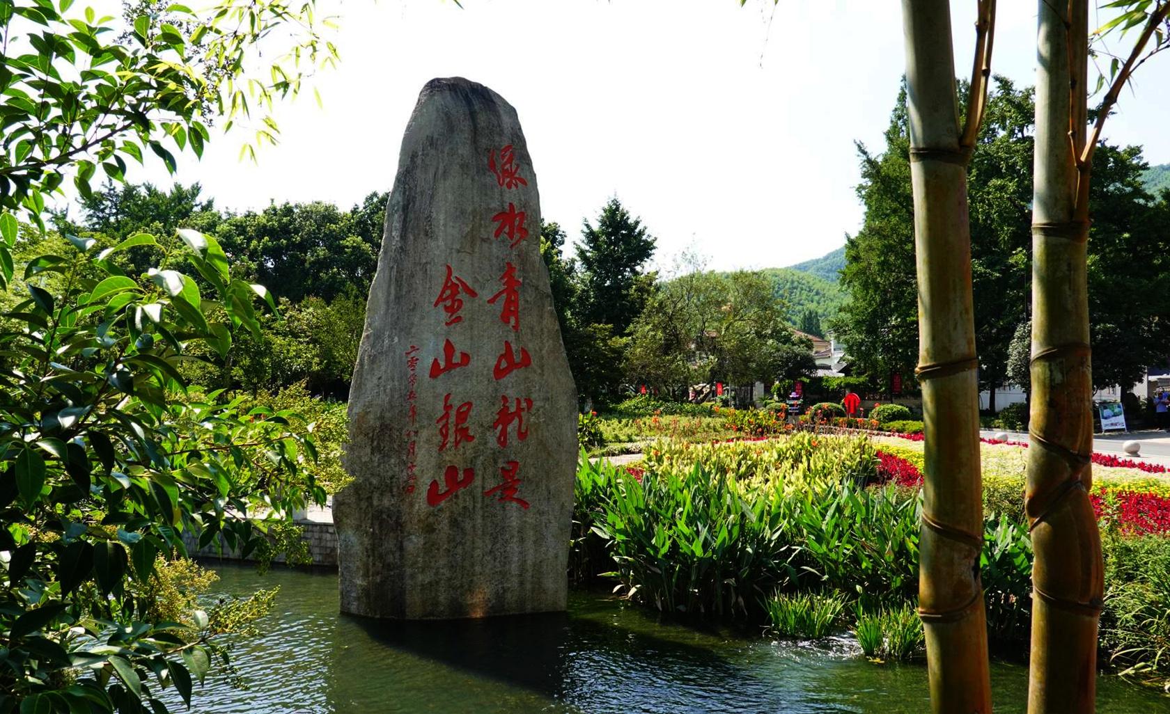 """安吉余村""""绿水青山就是金山银山""""书法石碑"""