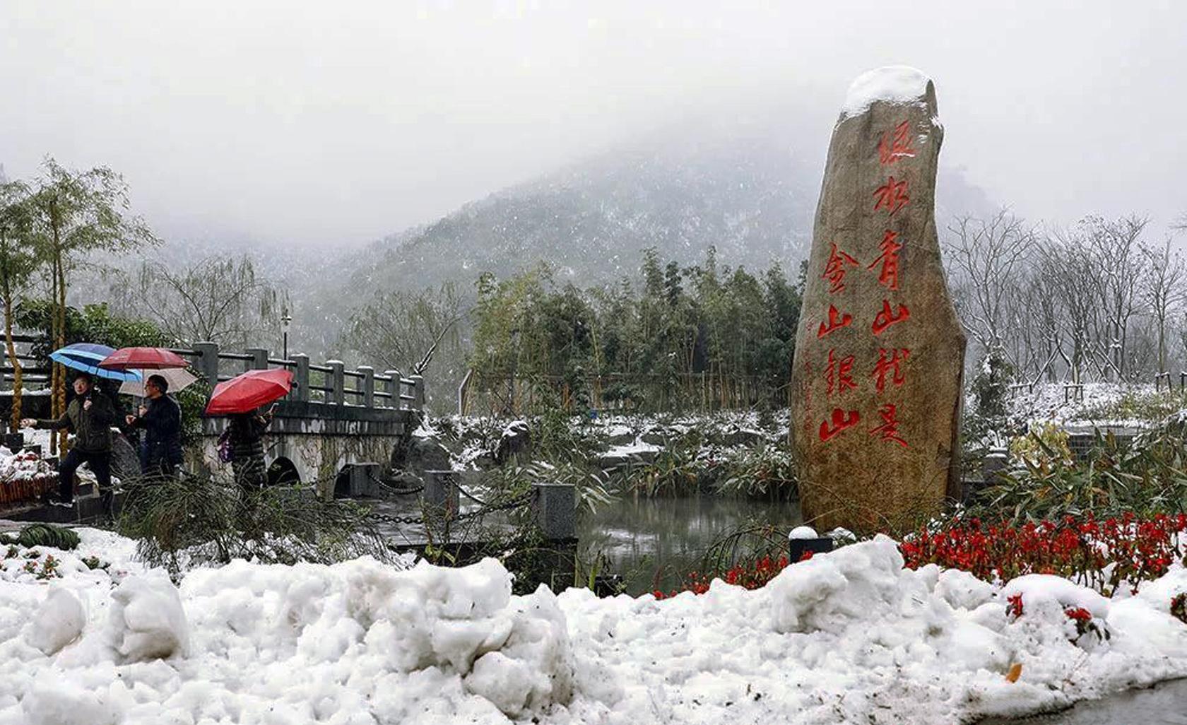 浙江安吉天荒坪余村雪景