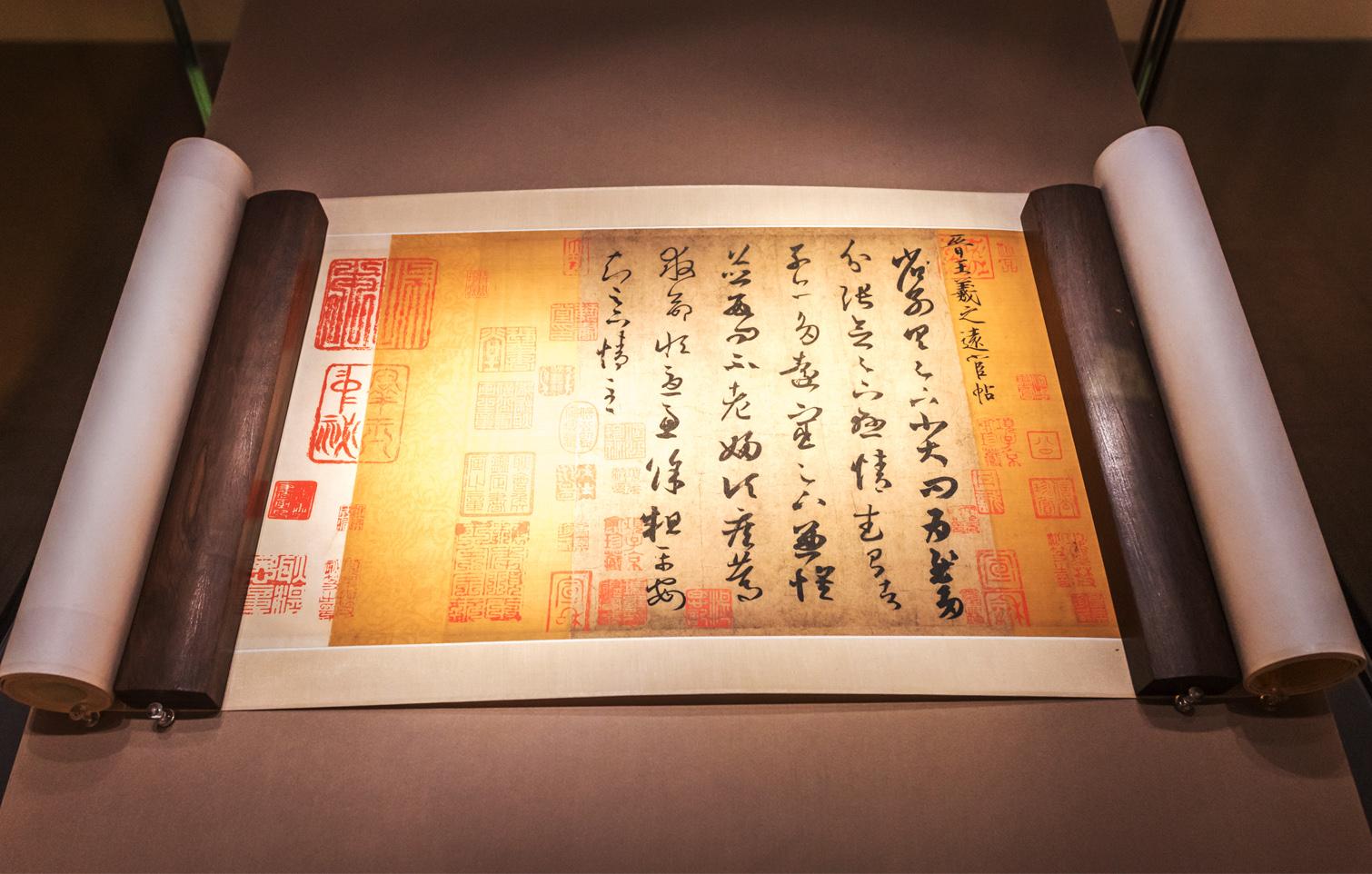 南京六朝博物馆王羲之书法作品《远宦帖》