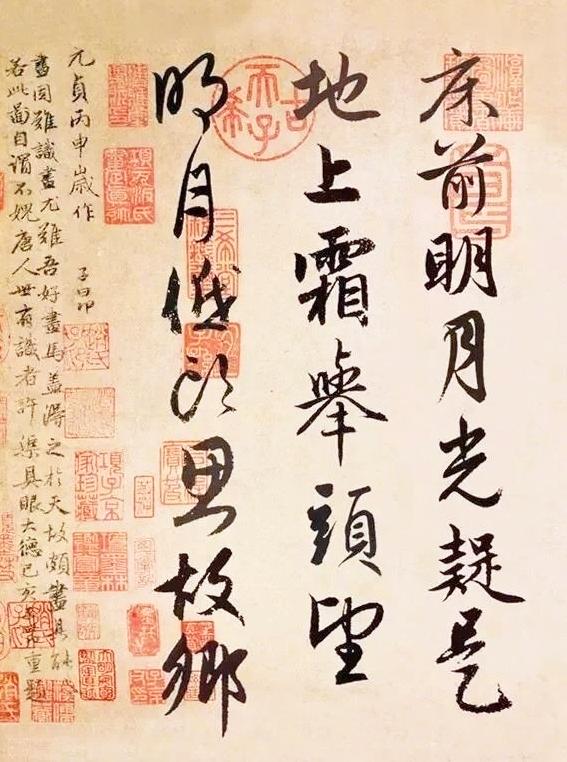 """赵孟頫""""书""""李白静夜思"""