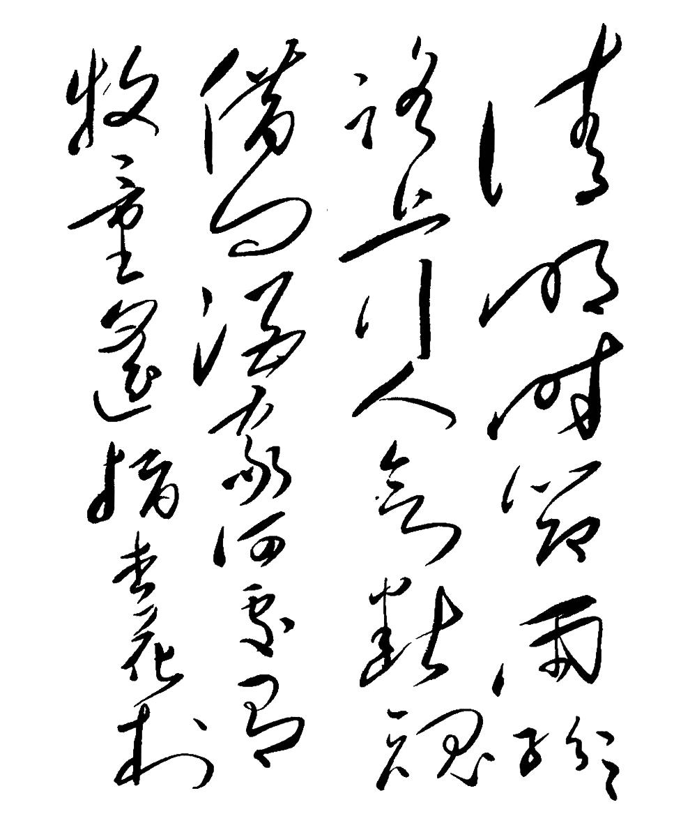 毛泽东书法欣赏:杜牧《清明》