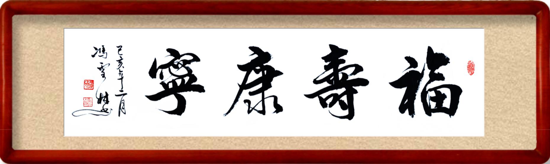 福寿康宁书法作品欣赏