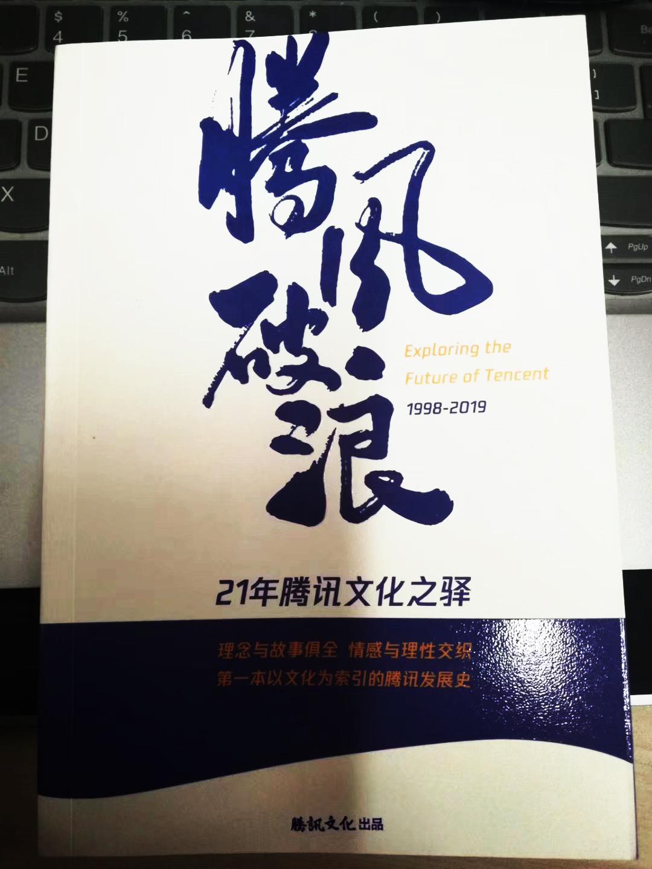 腾讯文化21年感谢信封面——腾(乘)风破浪书法