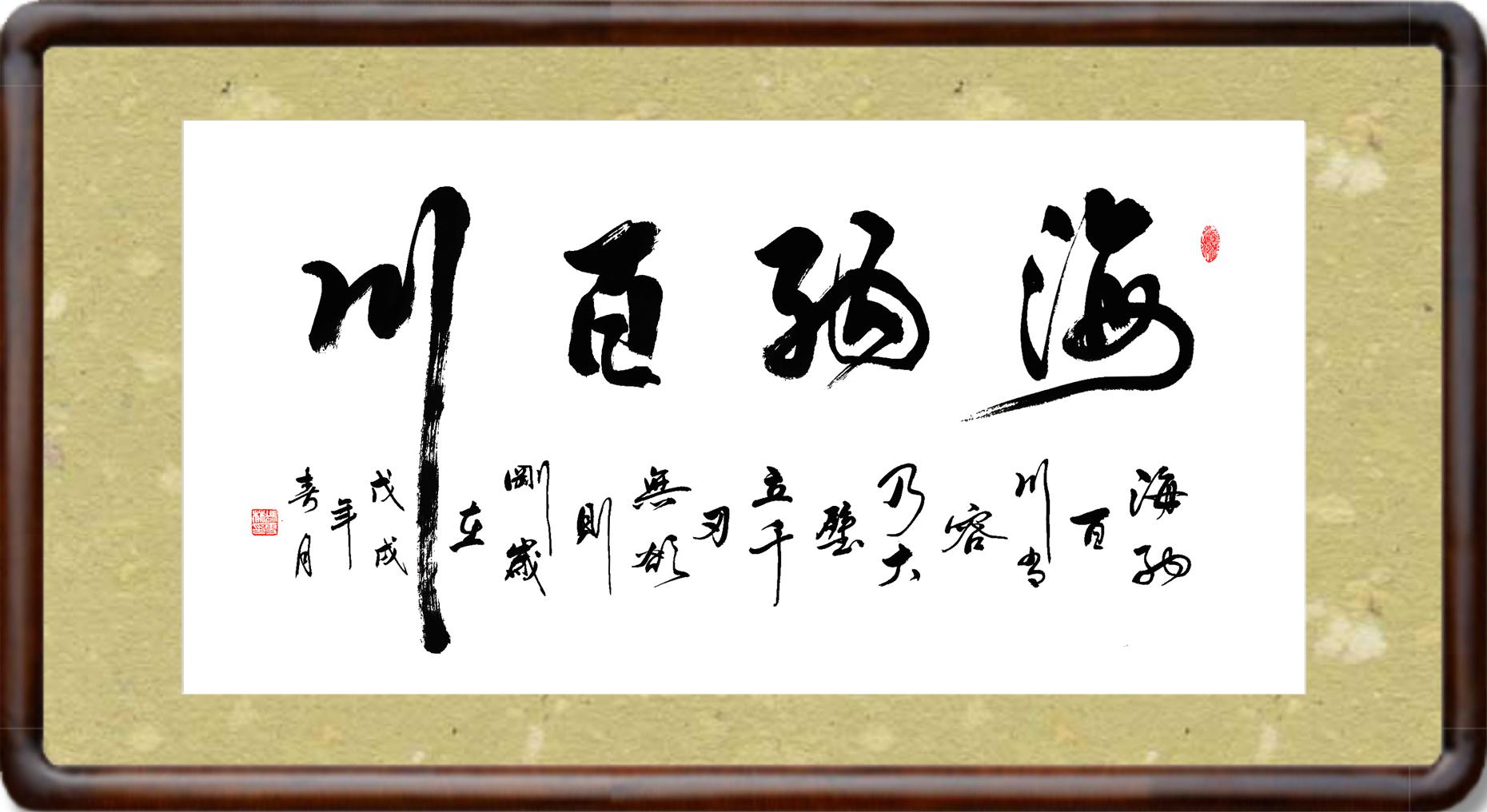 海纳百川四字书法图片、海纳百川有容乃大壁立千仞无欲则刚书法欣赏