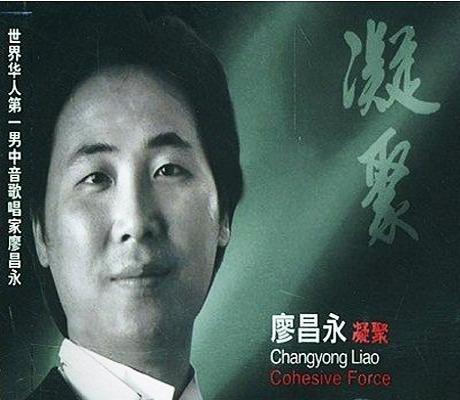 著名中音歌唱家廖昌永